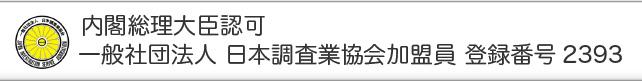 日本調査業協会登録番号2393